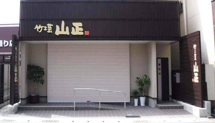 山正-竹工芸の店